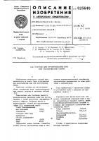 Патент 825640 Состав для пропитывания кож при растягивании обуви