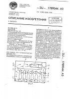 Патент 1789044 Камера для термообработки мясных туш