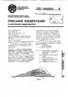 Патент 1082955 Способ осушения высокообводненных торфяных залежей верхового типа