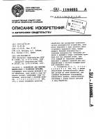Патент 1184693 Устройство для обрезки выпрессовок с резиновых деталей