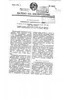 Патент 8531 Передвижной дровопильный станок с цепной пилой