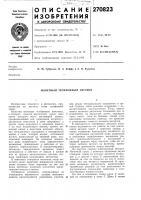 Патент 270823 Монетный телефонный автомат