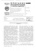 Патент 164885 Высокоскоростной воздушный турбинныйдвигатель