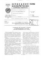 Патент 184186 Патент ссср  184186