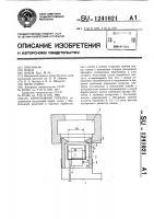 Патент 1241021 Барботажная горелка