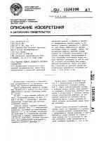 Патент 1534106 Рабочая камера пильного волокноотделителя