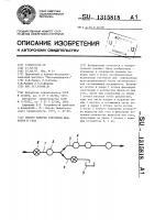 Патент 1315818 Способ поверки счетчиков жидкости и газа