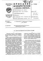 Патент 553561 Способ исследования необсаженных скважин
