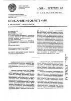 Патент 1717623 Пресс для извлечения сока из растительного сырья