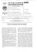 Патент 264266 Агрегат для переработки волокносодержащих стеблей в беспрерывную ленту луба, волокна
