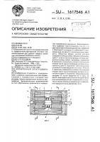 Патент 1617546 Асинхронный электродвигатель