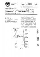 Патент 1449500 Устройство для контроля работы мотального автомата