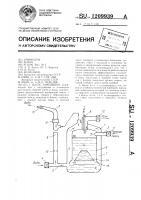 Патент 1209939 Насос замещения