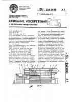 Патент 1543498 Якорь электрической машины