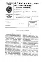 Патент 949825 Приемное устройство