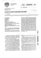 Патент 1838458 Устройство для удаления волокнистой фракции из неочищенного хлопка
