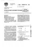 Патент 1830174 Вентильный электродвигатель