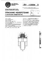 Патент 1138886 Электрическая машина