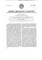 Патент 42035 Устройство для добычи торфа