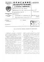 Патент 642854 Устройство приема дискретной информации