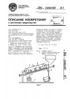 Патент 1242107 Устройство для обработки семян