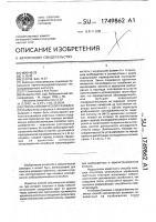 Патент 1749862 Способ сейсмической разведки