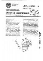 Патент 1210728 Установка для измельчения грубых кормов