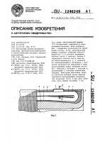 Патент 1246249 Ротор электрической машины