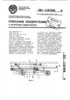 Патент 1197886 Устройство для подъема груза
