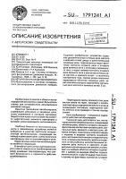 Патент 1791241 Четырехзначная автоблокировка