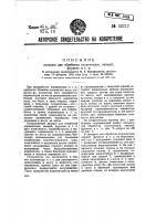 Патент 36717 Аппарат для обработки корнеплодов, овощей, фруктов и т.п.