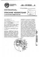 Патент 1018832 Автомат для сварки неповоротных стыков труб