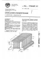 Патент 1746469 Сердечник главного полюса электрической машины постоянного тока