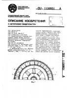 Патент 1130951 Гидрогенератор