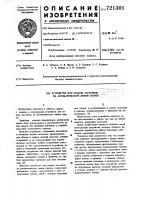 Патент 721301 Устройство для подачи заготовок на автоматическую линию сварки