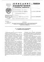 Патент 550534 Установка для градуировки и поверки расходомеров