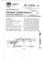 Патент 1192707 Пальцевая гребенка сепаратора зернового комбайна