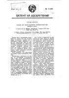 Патент 11490 Экран для проектирования изображений при дневном свете