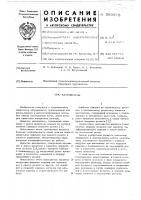 Патент 593878 Кантователь