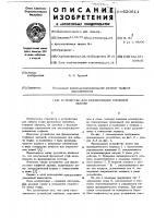 Патент 620611 Устройство для фрезерования торфяной залежи