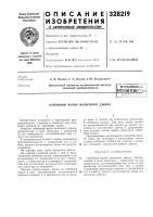 Патент 328219 Всесоюзная iшентио-т[хня'!гкд^;;