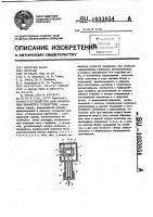 Патент 1033854 Устройство для измерения диаметра отверстий