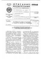 Патент 810668 Способ получения мономеров для по-лимерных депрессорных присадокк высокопарафинистым нефтям