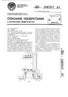 Патент 1247217 Устройство для сварки с вентиляцией рабочей зоны