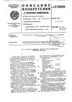 Патент 876698 Смазочно-охлаждающая жидкость для механической обработки металлов