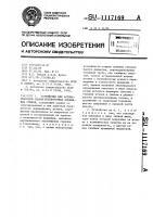 Патент 1117169 Устройство для автоматической сварки неповоротных кольцевых стыков