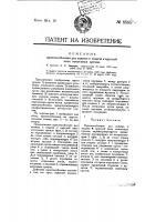 Патент 8585 Приспособление для зажима и подачи к круглой пиле кокосовых орехов