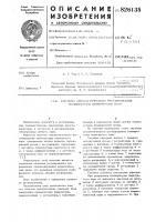 Патент 826135 Система автоматического регулирования температуры перегретого пара .