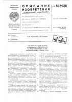 Патент 536028 Горелка для сварки плавящимся электродом в среде защитных газов наповоротных стыков труб