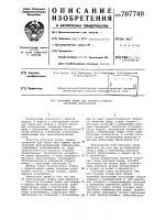 Патент 707740 Поточная линия для сборки и сварки листовых конструкций